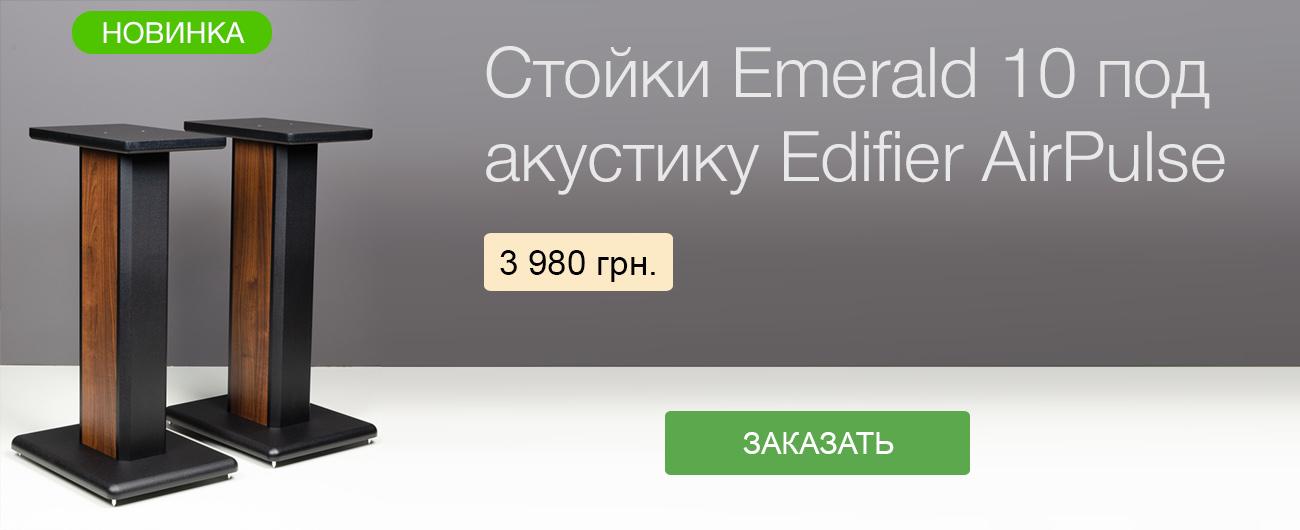 Новинка - Стойки Emerald 10 под акустику Edifier AirPulse